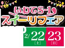 「いわてS-1スイーツフェア2020」2月22日・23日開催。入場無料!